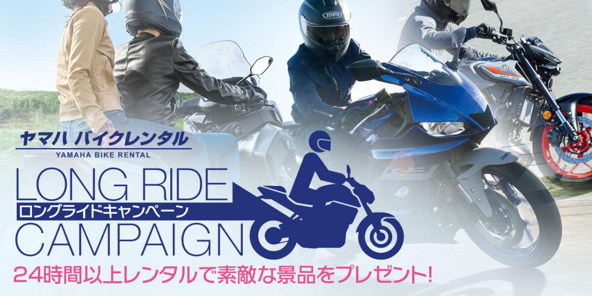 ヤマハバイクレンタル ロングライドキャンペーン
